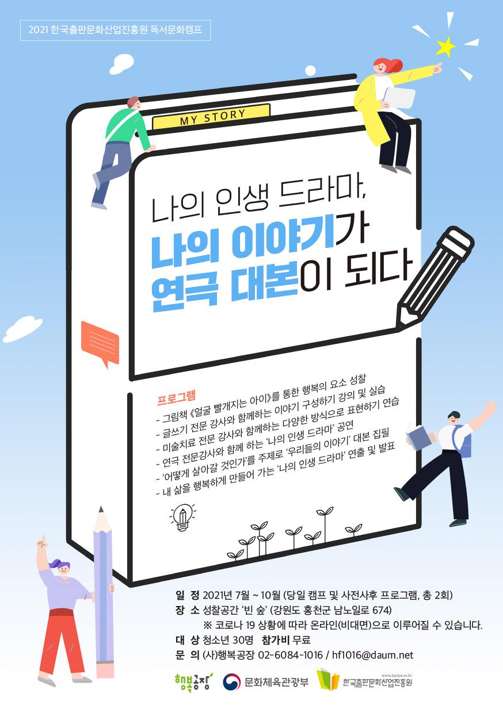 독서문화캠프_1.jpg