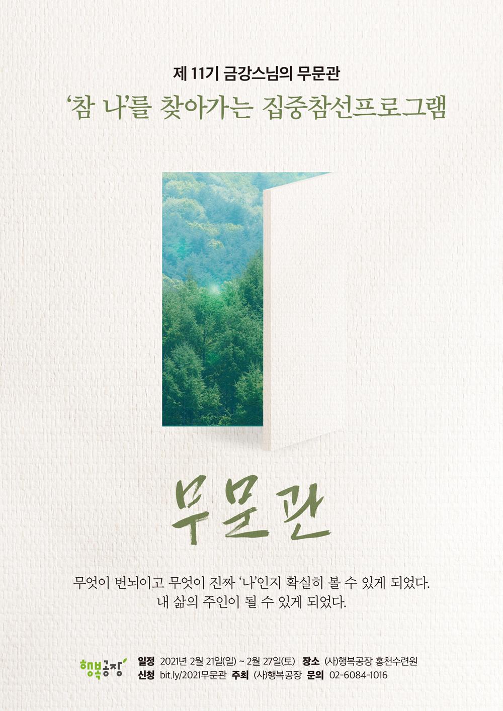 무문관12기_포스터_11기_1000.jpg