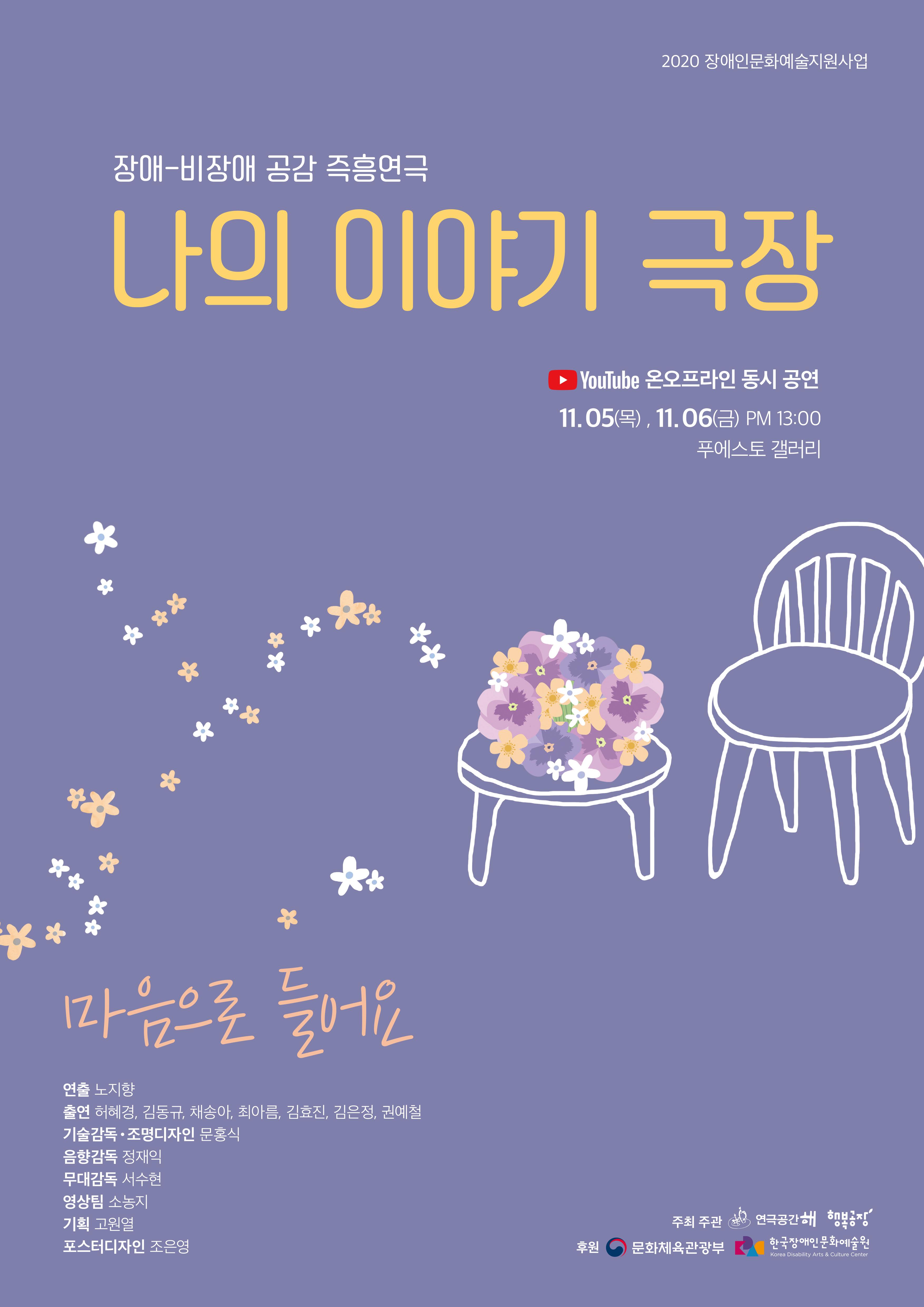 1021_나의 이야기 극장 공연 포스터.jpg