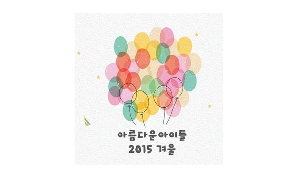 [중부일보] 서울소년원 '아름다운 아이들-2015 겨울' 공연 개최