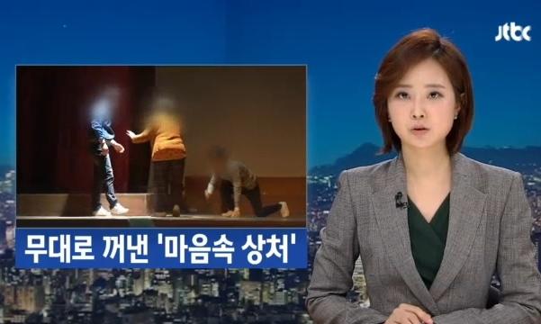 [JTBC] 소년원생들, 무대로 꺼낸 '마음 속 상처'