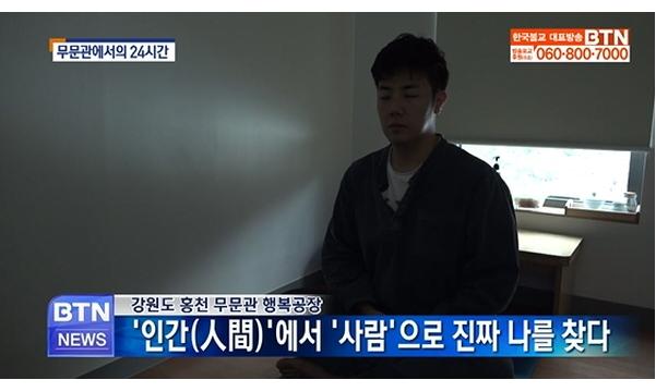 [BTN뉴스] 나를 가두는 것은 나 자신뿐‥무문관 24시간 체험