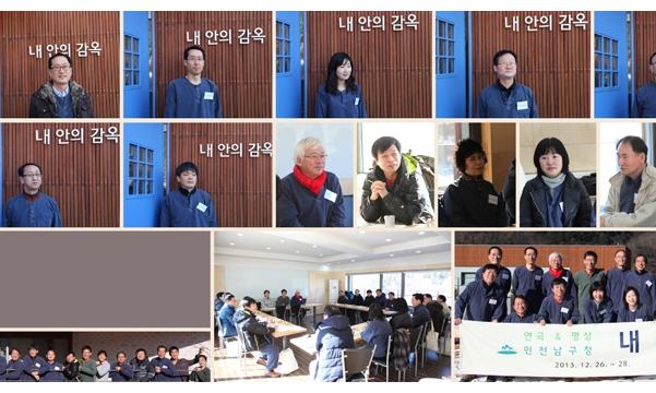 """[참가후기] 인천 남구청 공무원들과 함께 한 """"연극&명상"""" 13-1"""