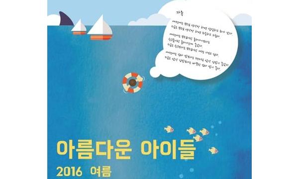 [연합뉴스] 소년원생들, 뿌리깊은 상처 딛고 연극무대에