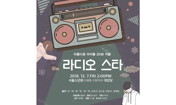 [연합뉴스] 변화를 꿈꾸는 소년원생, 연극배우가 되다…실제 사연을 무대로