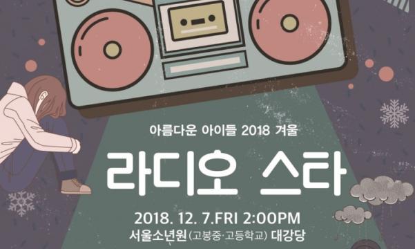 [아시아경제] 소년원생들이 만드는 연극 '라디오 스타'…7일 서울소년원 대강당