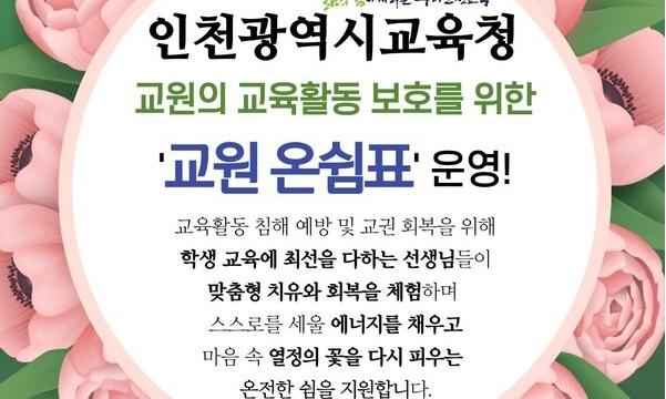 [내외신문] 인천시교육청, 교원의 쉼표를 위한 프로그램 마련