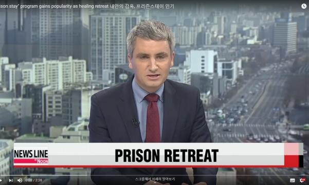[ARIRANG TV_NEWSLINE] Prison Retreat