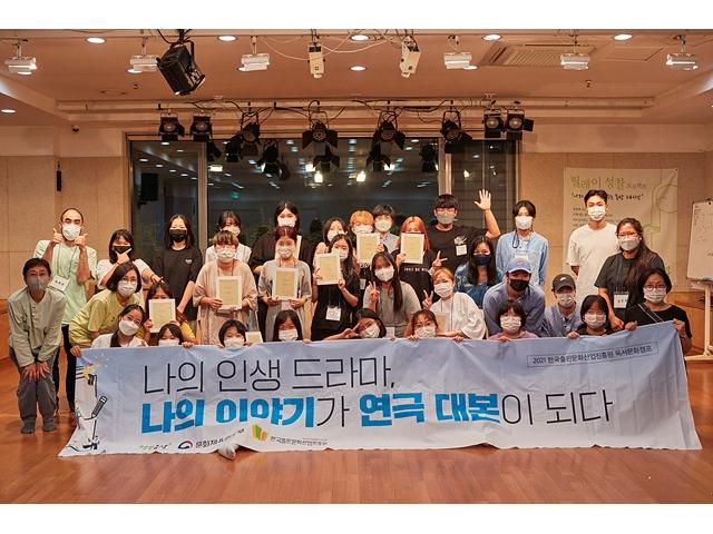 [참가후기] 독서문화캠프_나의인생드라마_성남쉼터 (2021.8.4)