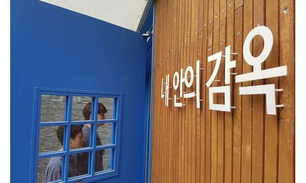 [중앙일보] '체험 감옥 독방'에 스스로 들어간 고교생들 '출옥' 첫마디는?