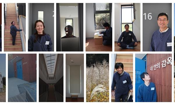 [참가후기] 성찰 프로그램 '내 안의 감옥' 1차