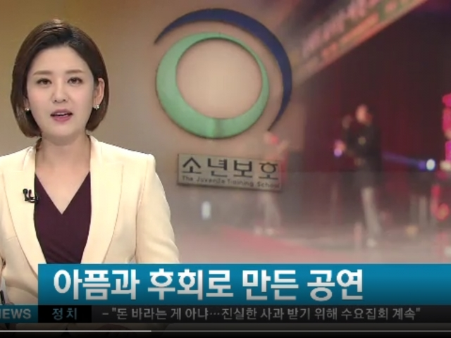 [SBS] 연극과 음악으로 새 삶…소년원생들의 '호소'