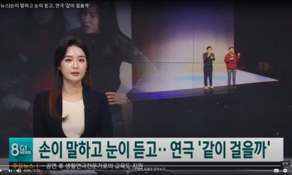 [SBS 지역방송 - G1 강원민방] 손이 말하고 눈이 듣고..연극 '같이 걸을까'