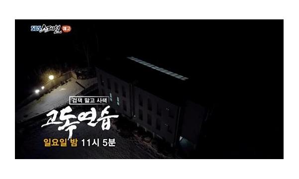 "[SBS스페셜] ""검색 말고 사색 - 고독연습"""