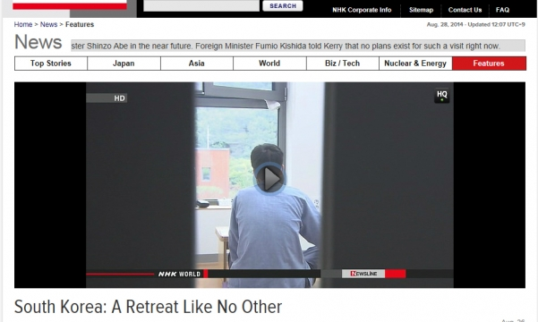 [JAPAN NHK WORLD NEWS] A Retreat Like No Other_The Prison Inside Me