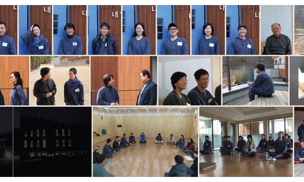 [참가후기] 성찰 프로그램 '내 안의 감옥' 2차