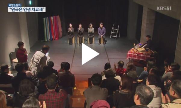 "[KBS NEWS] ""연극은 인생 치료제""…뜻밖의 '예술의 쓸모'"