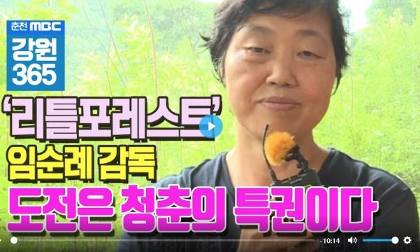 [춘천MBC] 강원365 - 신개념 템플스테이?! 홍천행복공장!!