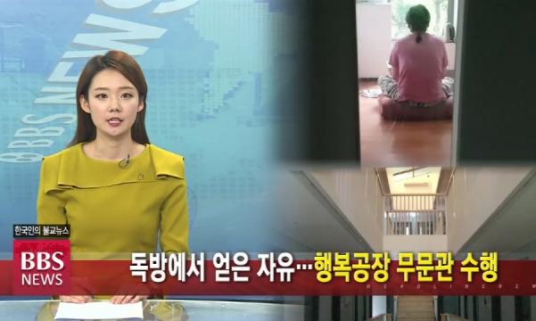 [BBS불교방송]  독방에서 찾은 자유...행복공장 무문관 수행