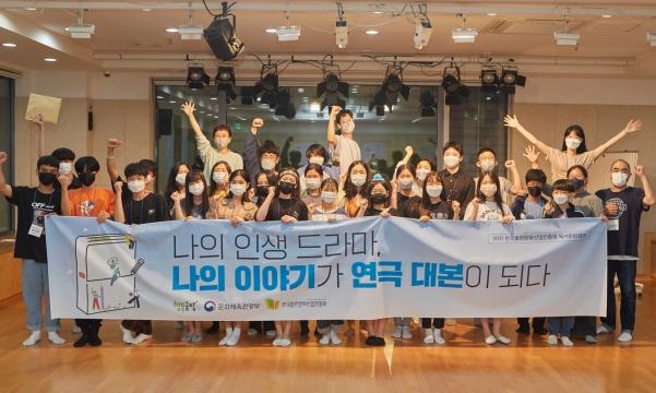 [스케치] 독서문화캠프_나의 인생 드라마_해밀학교 (2021.7.5)