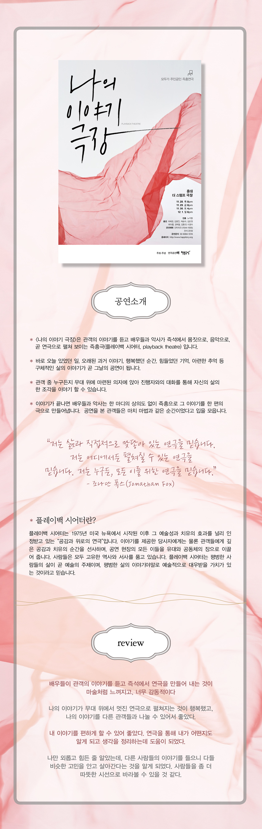 나의이야기극장_웹자보2_최종re.jpg