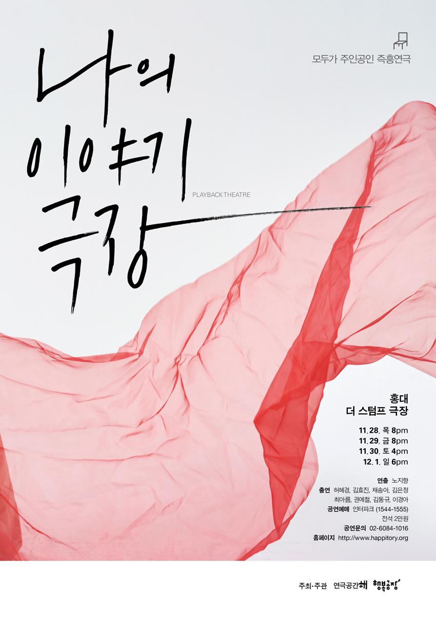 나의이야기극장_포스터_최종re.jpg