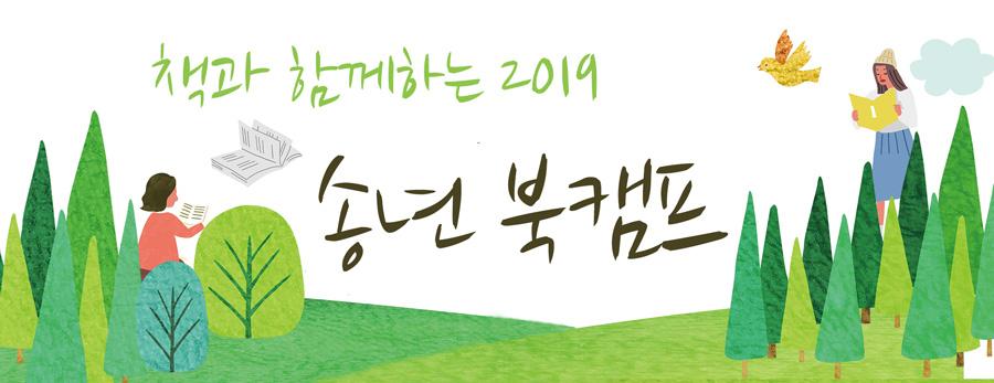 북캠프12월.jpg